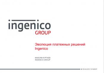 Презентация новой, инновационной линейки продуктов компании Ingenico
