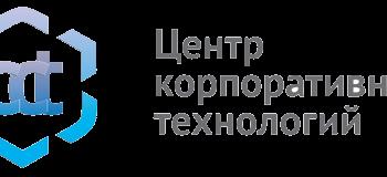 Центр Корпоративных Технологий