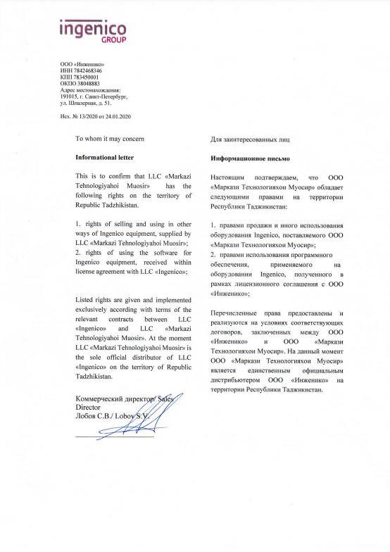 Сертификат-от-Национального-Банка-Таджикистана